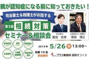【セミナー詳細】第3回相続対策セミナー&相談会5月26日(日)